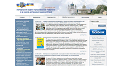 Preview of golosiivruo.gov.ua