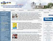 Tablet Preview of golosiivruo.gov.ua
